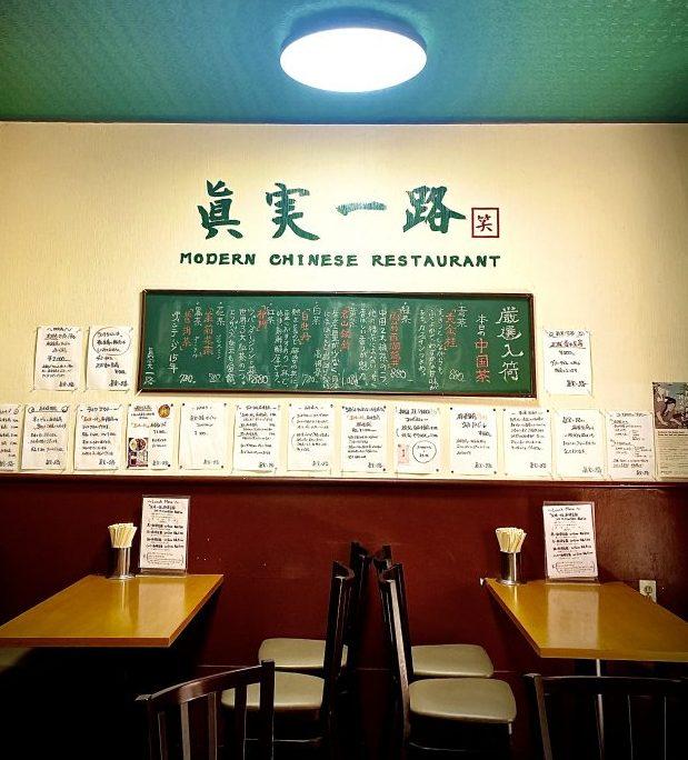 三河島の麻婆豆腐専門店「眞実一路(シンジツイチロ)」は孤独のグルメ登場の人気店